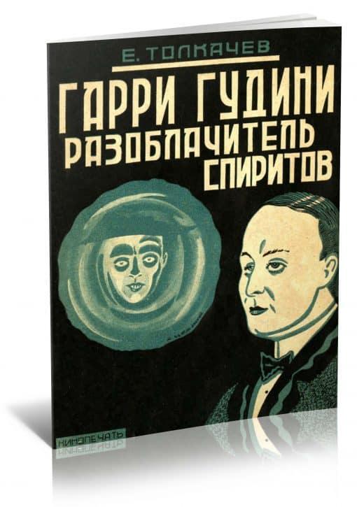 Garri Gudini: Razoblachitel' Spiritov by Ye. Tolkachev PDF